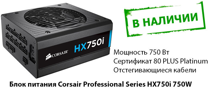 Блок питания Corsair Professional Series HX750i 750W