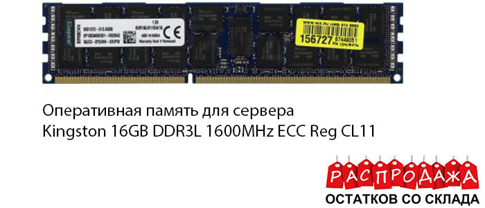 память Kingston 16GB DDR3L 1600MHz ECC Reg (KVR16LR11D4/16)